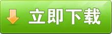 霸星辅助Vip_8.26收费版下载(支持所有登录器)